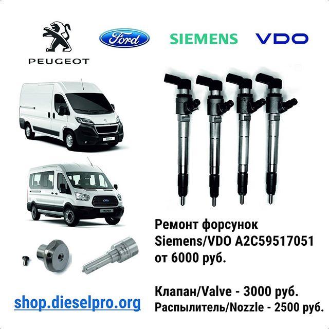 Ремонтируем форсунки Siemens/VDO