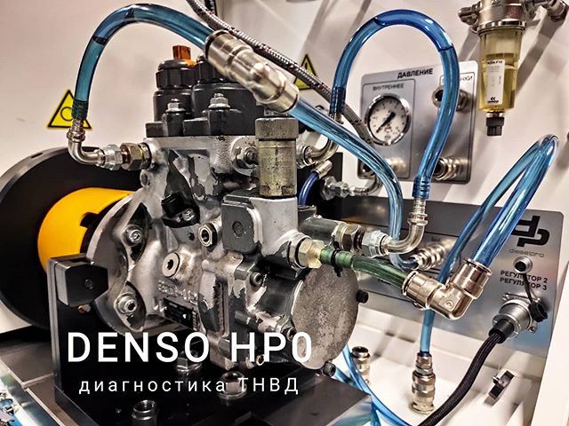 Диагностика ТНВД Denso HP0.